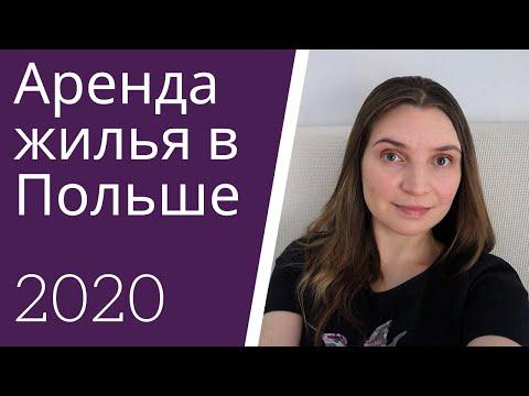 Жилье в Польше 2020/ Цены падают/ Как снять квартиру в Польше/ Наш опыт и советы