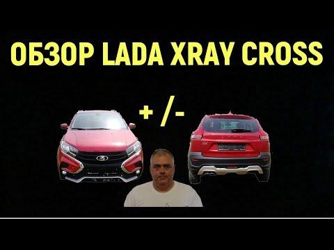 Честный обзор реального владельца LADA XRAY cross 1 8 мт. Плюсы, минусы.Стоит ли покупать ХРЕЙ кросс