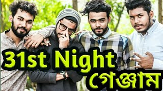31st Night গেঞ্জাম - Biscuit Bahini |Bangla New Funny Video | Allen Soykot | Infatuate Emon