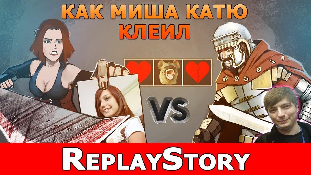 Download ReplayStory: Как Миша Катю клеил