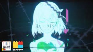 【꽃핀/Eng sub】 마음짓기 : 心做し (somehow : kokoro narashi korean cover) thumbnail