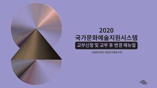 2020 예술창작활동지원 시스템 안내 ①교부·변경