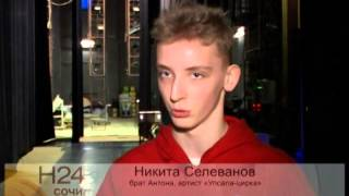 В Сочи на сцене Зимнего выступили хулиганы. Новости 24 Сочи