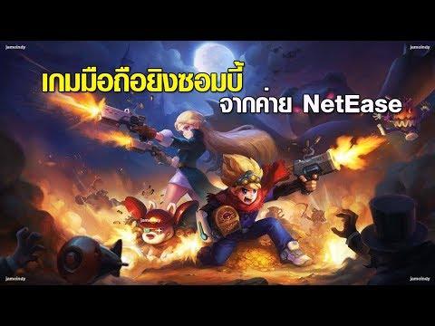 Treasure Raiders : Zombie Crisis เกมมือถือ Shooting ซอมบี้ จากค่าย NetEase
