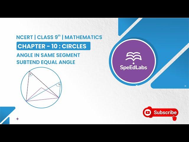 NCERT Class 9 Mathematics Chapter 10 : Circles | Angle in same segment subtend equal angle