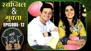यारी दोस्ती With Mukta Barve & Swwapnil Joshi  | S1EP12 | #friendship | Ultra Marathi