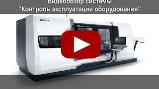 видео диагностика промышленного оборудования
