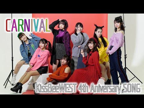 「CARNIVAL」 作曲:KAKKY 作詞:佐々木 雅之 2018年11月22日で結成4周年を迎えたKissBeeWESTのAnniversary SONG! 周年期間イベント限定で配布された ...