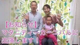 【お知らせ】パパがマタニティーカーニバル(大阪)に出演します!