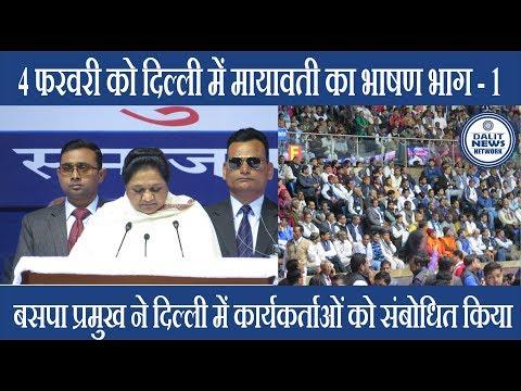 सुनिए बसपा प्रमुख मायावती का दिल्ली में भाषण | MAYAWATI 4 FEB SPEECH IN DELHI