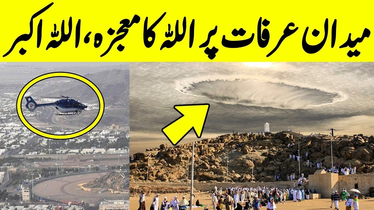 Miracle Of Allah Happened On The Top Of Mount Arafat || KAHANI CENTER