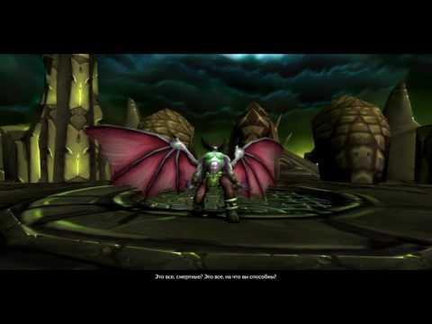 World of Warcraft Legion. Самый веселый квест. Как я стал рейдовый босом - Иллиданом.
