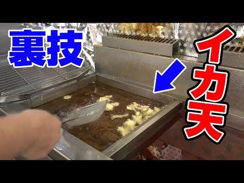 【裏技】天ぷら職人さんに「油跳ねしない方法」を教えてもらった‼