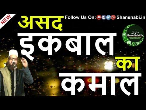 Asad Iqbal New Naat 2018 Naate Mustafa Sunkar Rooh Jab Machalti Hai Asad Iqbal 2016