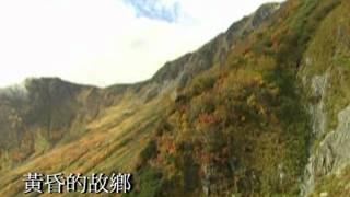 薩克斯風-黃昏的故鄉/赤い夕陽の故郷 thumbnail