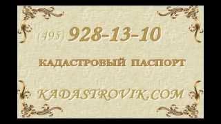 кадастровый паспорт(, 2013-03-04T17:38:05.000Z)