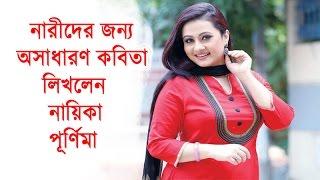 এবার অবহেলিত নারীদের নিয়ে অসাধারণ কবিতা লিখলেন নায়িকা পূর্ণিমা | Actress Purnima | Bangla News Today