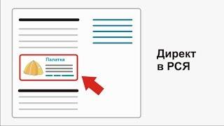 Шаблоны и примеры объявлений Яндекс.Директ (часть 2)