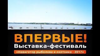 ВПЕРВЫЕ! Выставка-фестиваль ''Навигатор рыболова и охотника -2017''. ОТС.