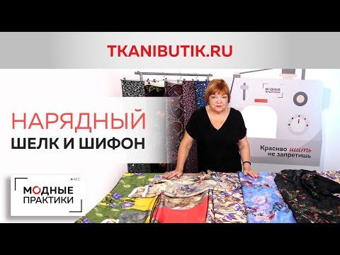 TKANIBUTIK.RU. Нарядные шелка и шифоны. Обзор шикарных праздничных тканей из Тканевого бутика.