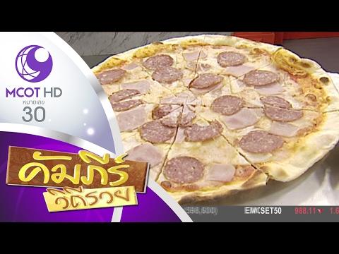 ย้อนหลัง คัมภีร์วิถีรวย (21 ก.พ.60) เปิดคัมภีร์ธุรกิจร้าน The Milkhouse Pizza | ช่อง 9 MCOT HD