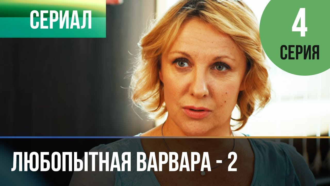 ️ Любопытная Варвара - 2 сезон 4 серия - Детектив | Фильмы ...
