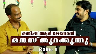 An Interview with Tech Vlogger Ratheesh R Menon - Part 1