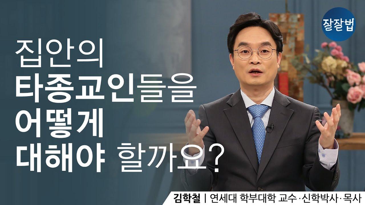 '천당' '지옥' 불교에서 배워온 말이라고요?ㅣ김학철 연세대 교수ㅣ잘잘법 Ep.73