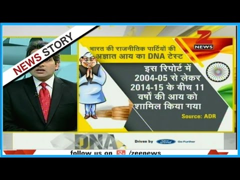 DNA: Why are 69% donations of Indian political parties undeclared? Mp3
