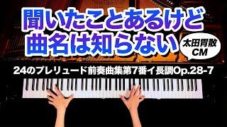 【聞いたことあるけど曲名は知らない9】24のプレリュード前奏曲集第7番イ長調Op.28-7 - ショパン - 太田胃散CM - クラシックピアノカバー  - Piano cover -CANACANA