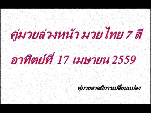 วิจารณ์มวยไทย 7 สี อาทิตย์ที่ 17 เมษายน 2559 (คู่มวยล่วงหน้า)