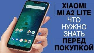 Xiaomi Mi A2 Lite. Що потрібно знати перед покупкою?