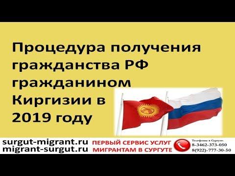 Процедура получения гражданства РФ гражданином Киргизии в 2019 году