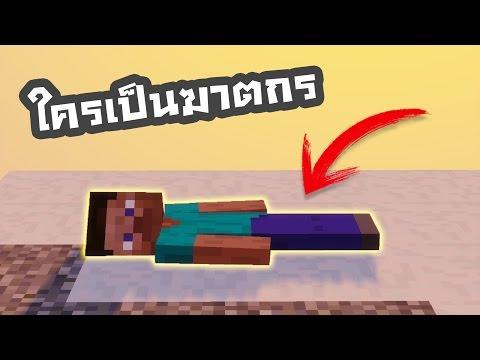 มาเล่น ฆาตกรกัน (Minecraft Murder) IP : mc-lemonblue.net
