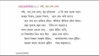 Shokhi boye gelo bela--Sagar Sen