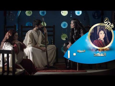 Episode 10 - Al Ahd | الحلقة العاشرة  - مسلسل العهد - النبؤة العاشرة  - الكلام المباح