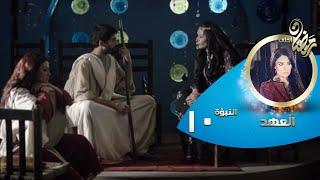 بالفيديو.. شاهد الحلقة العاشرة من مسلسل 'العهد'