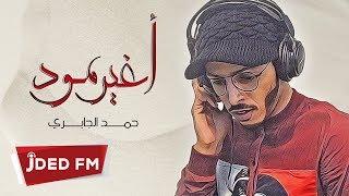 حمد الجابري - أغير مود (حصريا) | 2019