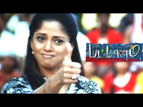 Pattalam | Pattalam Tamil Movie Scenes | Nadhiya Best Performance | Tamil Movie actress performance