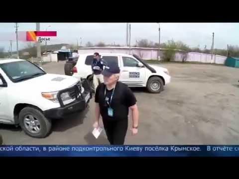 Нападение на ОБСЕ в Луганске