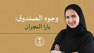 Faces of PIF: Yara AlNajran | يارا النجران: وجوه من صندوق الاستثمارات العامة