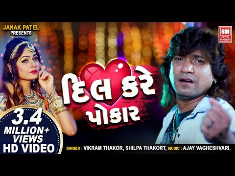 Dil Kare Pokar Vikram Thakor : Bewafa Song : Soormandir