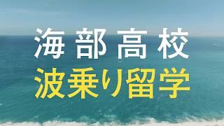 徳島県立海部高等学校【全国募集】PR動画