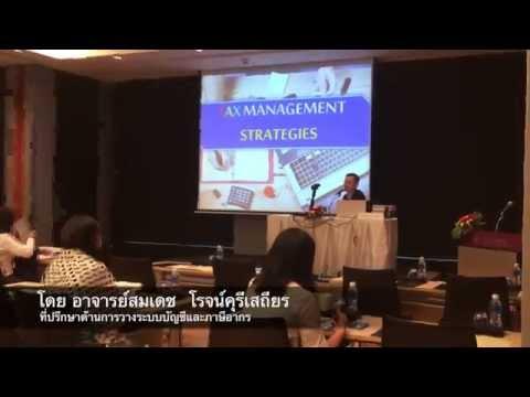 โครงการอบรมพิเศษ TAX MANAGEMENT STRATEGIES [HD]