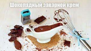 Шоколадный заварной крем — видео рецепт