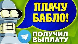 ПОЛУЧИЛ ВЫПЛАТУ С БОТА! ЗАРАБОТОК В ТЕЛЕГРАММЕ БЕЗ ВЛОЖЕНИЙ! Как заработать в телеграмме