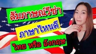 สัมภาษณ์วีซ่าอเมริกา เลือกภาษาไทย หรือ อังกฤษ ดีกว่ากัน ⁉️