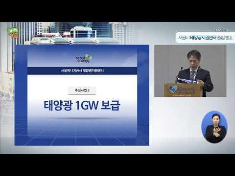 서울시 태양광지원센터 출범 발표