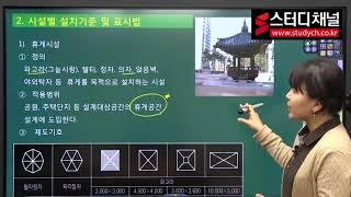 [스터디채널] 조경기사 실기 대비 인강 '시설별…