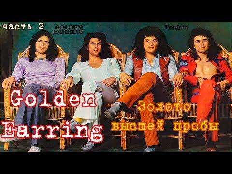 МЕЛОМАНия-Golden Earring(Золото высшей пробы)биография ч.2